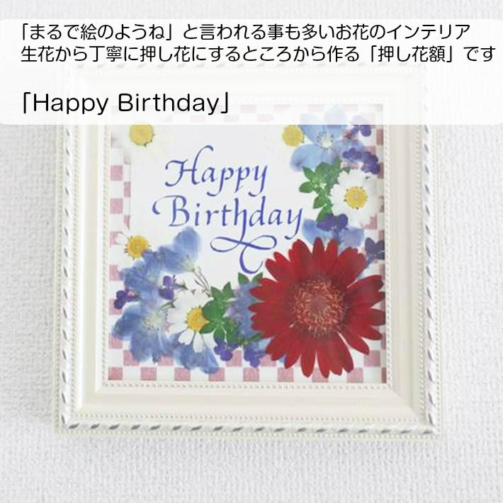「まるで絵のようね」と言われる押し花 額 プチサイズ(Happy Birthday) ギフト インテリア 誕生日 お祝い 記念日 カリグラフィー フレーム