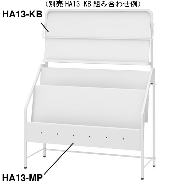 会社 病院 待合室 店舗 マガジンパンフレットスタンド HA13-MP