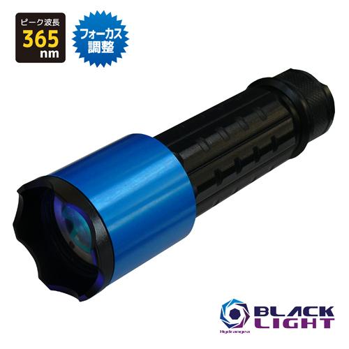 HydrangeaハイドレンジアブラックライトUV-SVGNC365-01Fフォーカスコントロール機能付き紫外線 ピーク波長365nm