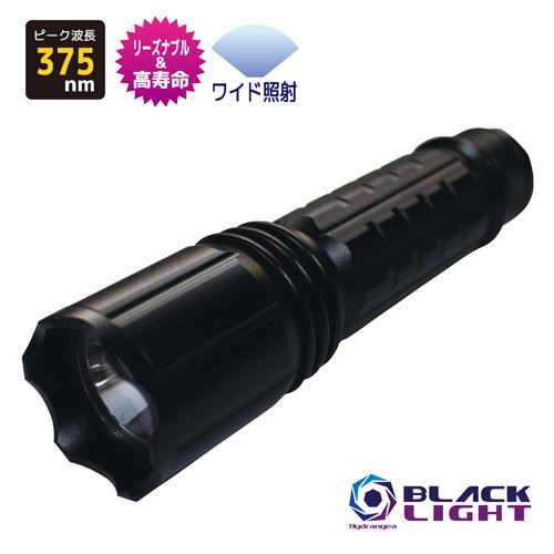 【照射領域ワイドタイプ】HydrangeaハイドレンジアブラックライトUV-275NC375-01Wリーズナブルで高寿命紫外線 ピーク波長375nm