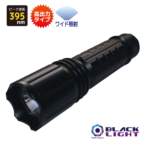 【照射領域ワイドタイプ】HydrangeaハイドレンジアブラックライトUV-SVGNC395-01W高出力タイプ紫外線 ピーク波長395nm