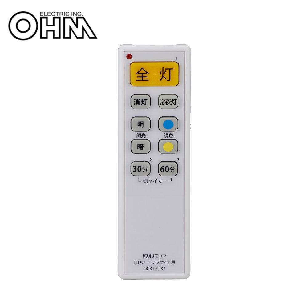 LEDシーリングライト用の照明リモコン OHM 爆売り 照明リモコン OCR-LEDR2 OUTLET SALE LEDシーリングライト用