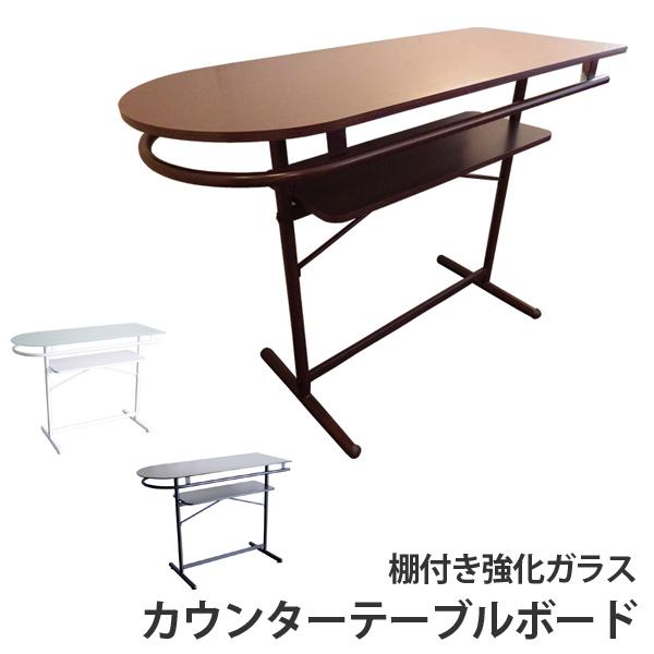 ガラストップのカウンターテーブル ガラステーブル ハイテーブル デスク カウンターテーブル カウンター バーカウンター バーカウンター バーカウンター バーカウンターテーブル バーテーブル