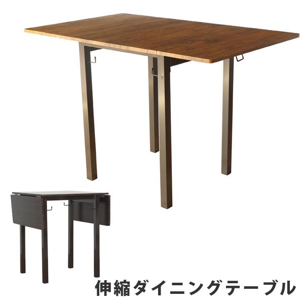 折りたたみダイニングテーブル 伸長式 4人 北欧 カフェ