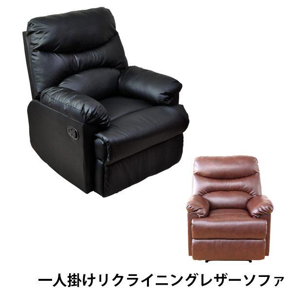 リクライニングソファー 1人用 リクライニングチェア オットマン付パーソナルチェアー