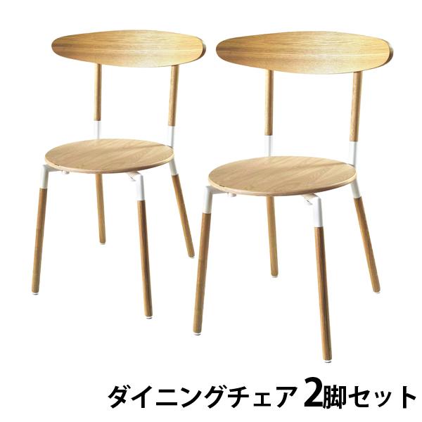 ジェネリック家具 ダイニングチェア フラミンゴチェア 2脚セット アッシュ材