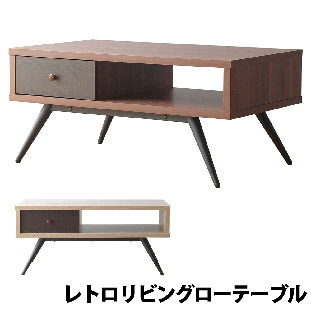 【スーパーセール限定価格】レトロなセンターテーブル ローテーブル リビングテーブル