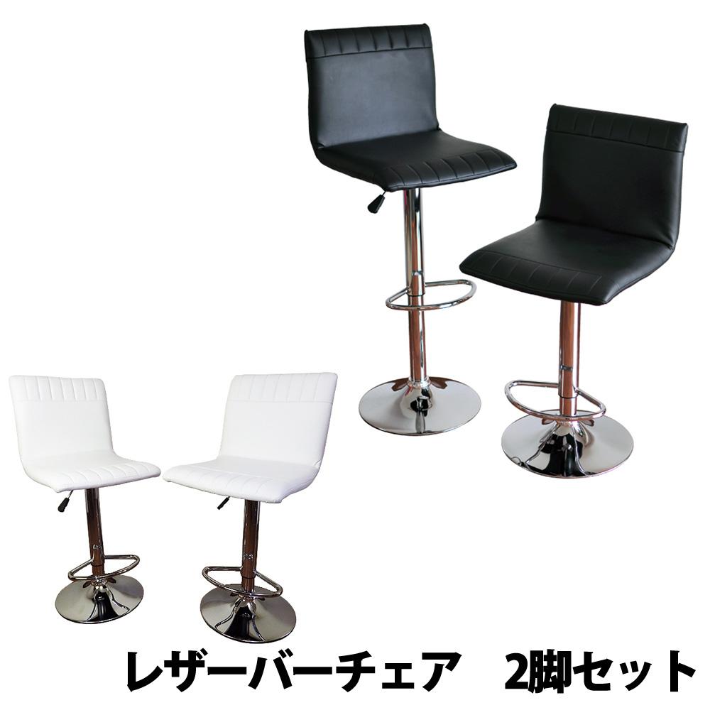 L字型のレザーバーチェアー(2脚入り)カウンターチェア カウンターチェアー ガス圧式 昇降カウンターチェア バーチェアー 椅子 いす イス チェアー インテリアチェアー カフェチェアー ハイチェアー