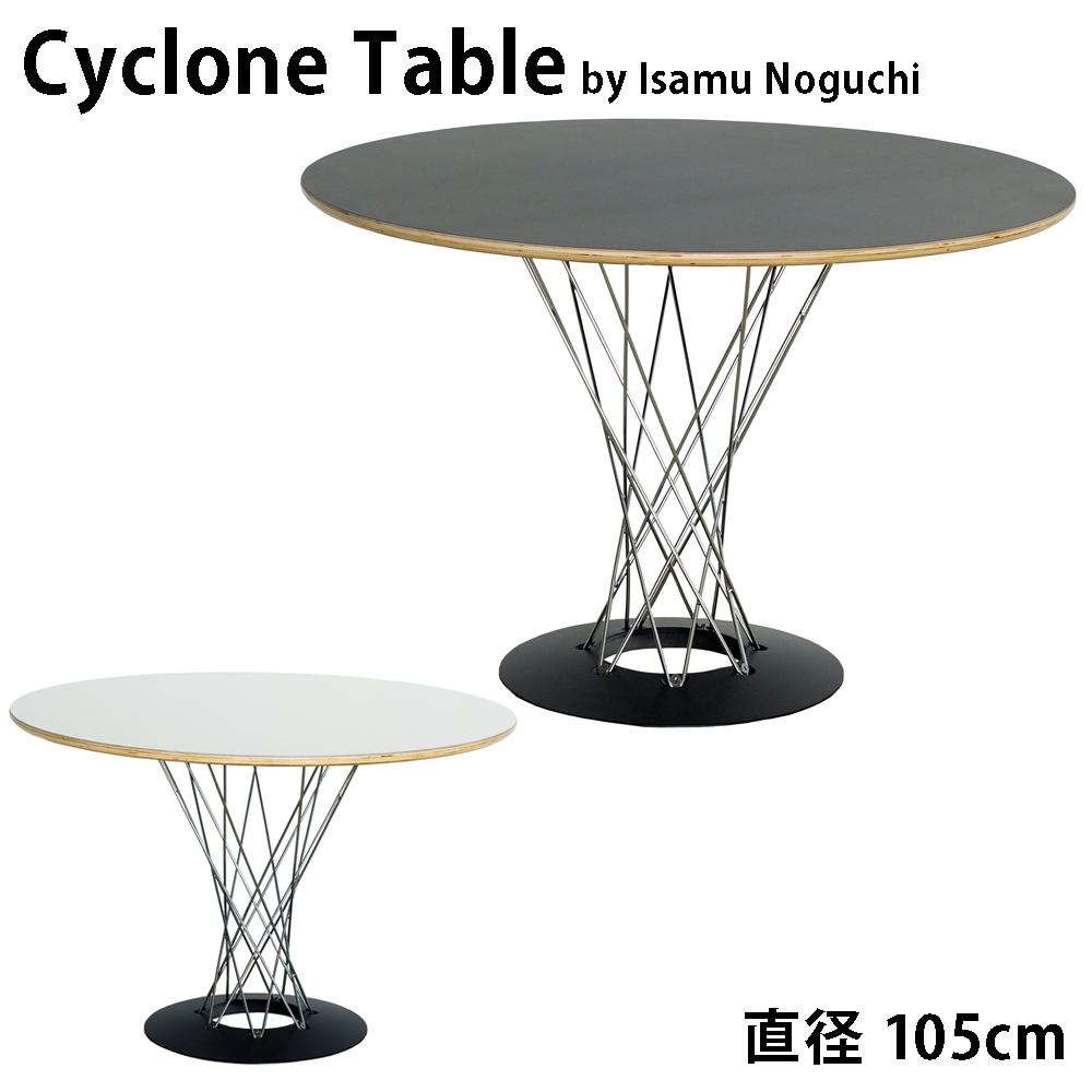 ダイニングテーブル イサムノグチ サイクロンテーブル 幅105