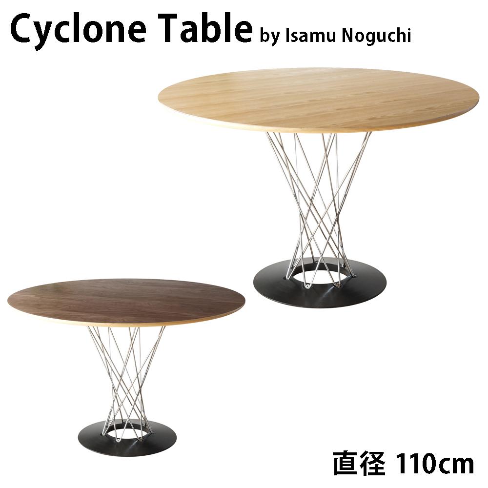 【スーパーセール限定価格】サイクロンテーブル ジェネリック家具 サイクロンテーブル ジェネリック家具 ダイニングテーブル