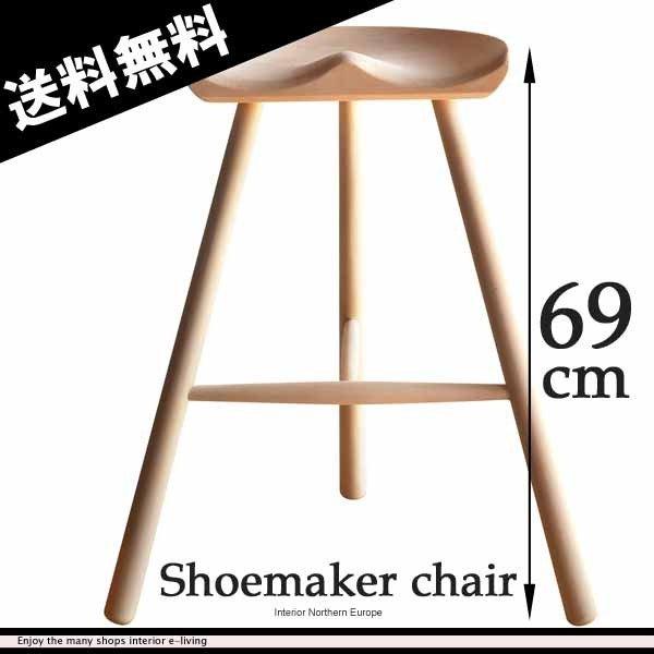 シューメーカーチェア 高さ69cm リプロダクト品 カウンターチェア ジェネリック家具 カウンターチェア バースツール ハイスツール ハイチェア