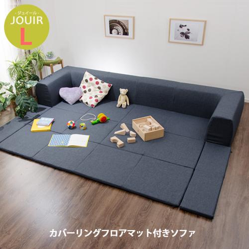 カバーリングソファ Lサイズ ローソファー プレイマット付き 日本製 キッズ 子供
