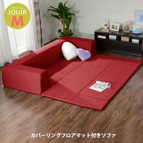 【スーパーセール限定価格】カバーリングソファ Mサイズ ローソファー プレイマット付き 日本製 キッズ 子供
