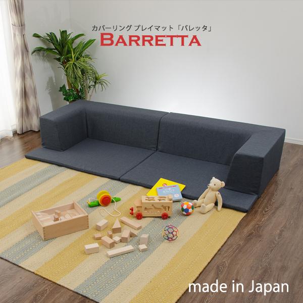 プレイマットソファ カバーリング デニム調 日本製 キッズ 子供