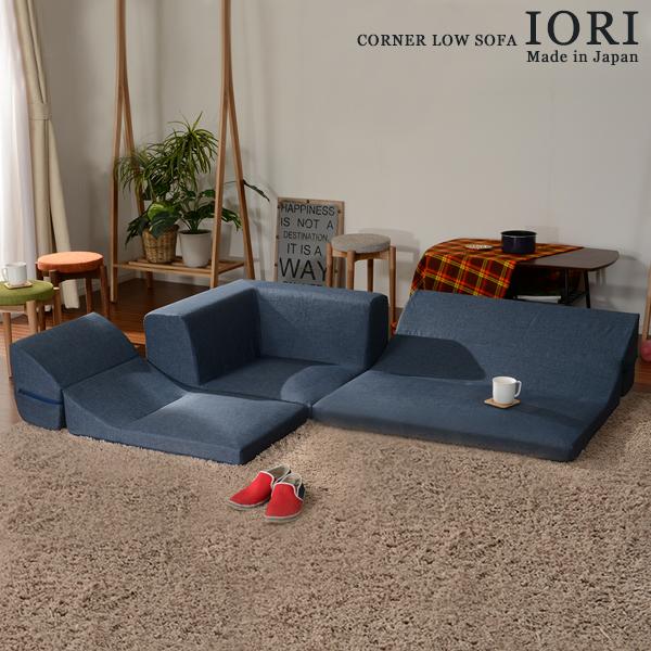 コーナーソファー ロータイプ 3点セット ローソファー フロアソファー ソファ sofa 日本製 受注生産