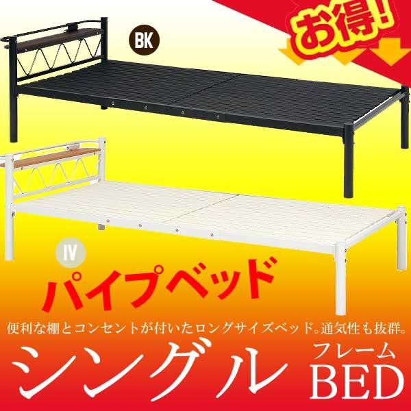 【半額以下】セール ベッド シングル アイアンベッド パイプベッド フレームのみ 宮棚 コンセント付き