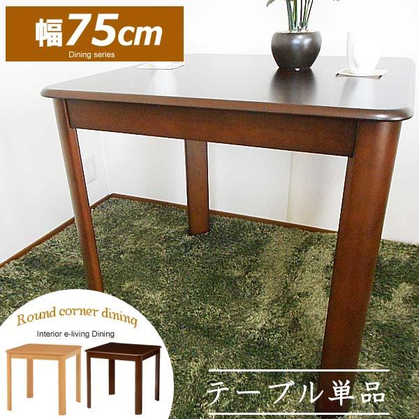 【半額以下】セール ダイニングテーブル 幅75cm 角丸 正方形 ラバーウッド