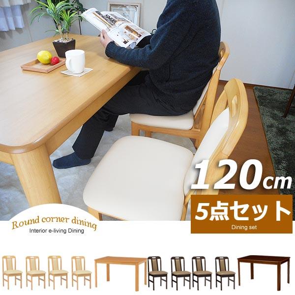 【半額以下】セール ダイニングテーブルセット 5点セット幅120cm 角丸 長方形 ラバーウッド