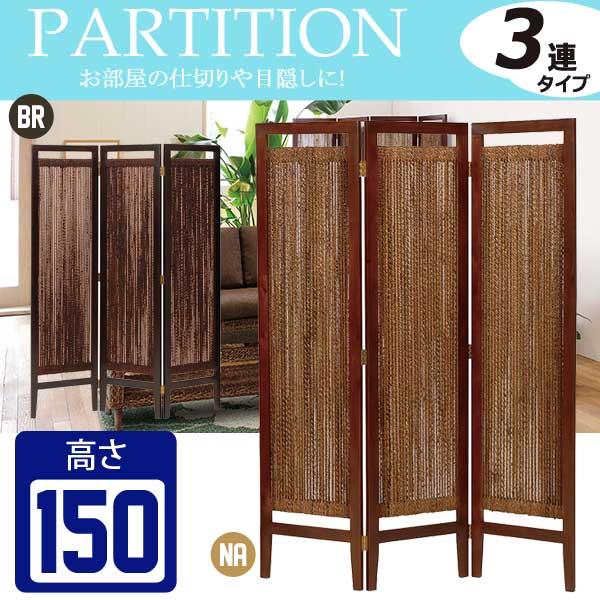 【半額以下】セール パーテーション おしゃれ 間仕切り 折りたたみ 3連 衝立 木製 アジアン家具