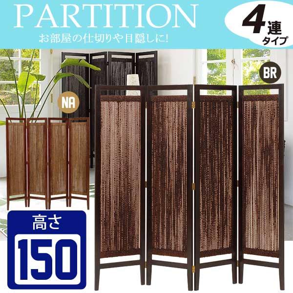 【半額以下】セール パーテーション おしゃれ 間仕切り 折りたたみ 4連 衝立 木製 アジアン家具