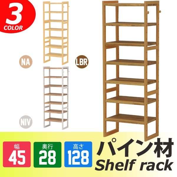 【半額以下】セール シェルフ棚 ラック 木製 パイン 幅45 奥行28 高さ128cm おしゃれ シューズラック