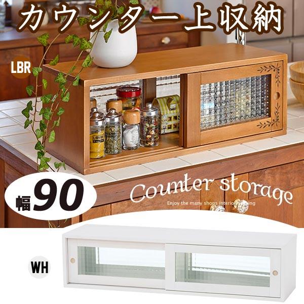 【半額以下】セール カウンター上収納ラック カウンター上ガラスケース 木製 幅90cm:奥行25cm アンティーク家具