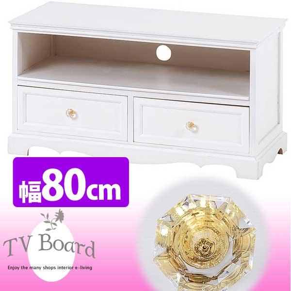 【半額以下】セール テレビボード 幅80cm アンティーク テレビ台 収納 ホワイト ローボード おしゃれ