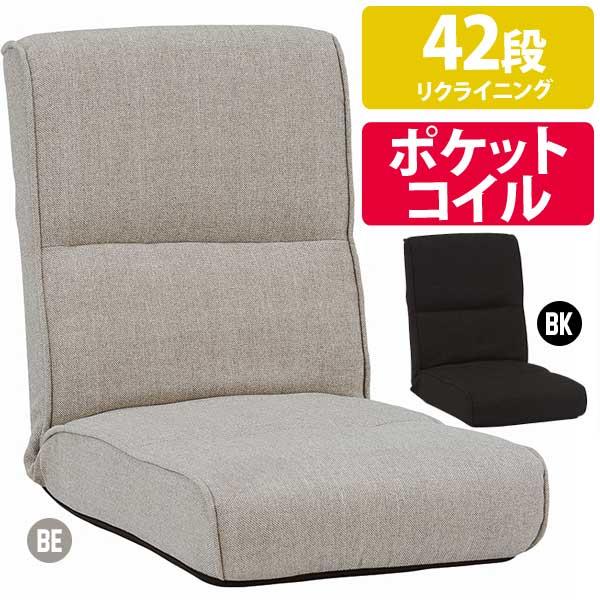 【半額以下】5個セット 座椅子 42段リクライニング ポケットコイル ハイバック おしゃれ