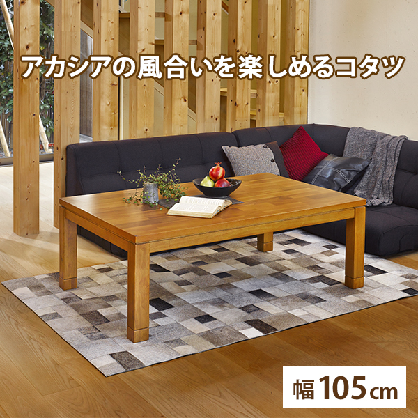 【半額以下】セール こたつテーブル 長方形こたつ 北欧 幅105cm アカシア こたつ コタツ