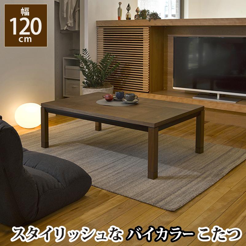 【半額以下】セール こたつテーブル 長方形こたつ 北欧 幅120cm ウォールナット こたつ コタツ