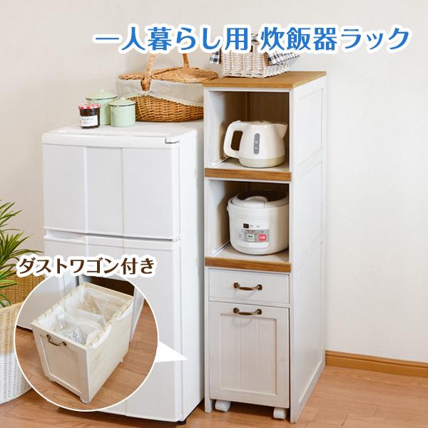 【半額以下】セール キッチンワゴン キャスター付き スリム 完成品 ごみ箱 木製 おしゃれ キッチンラック