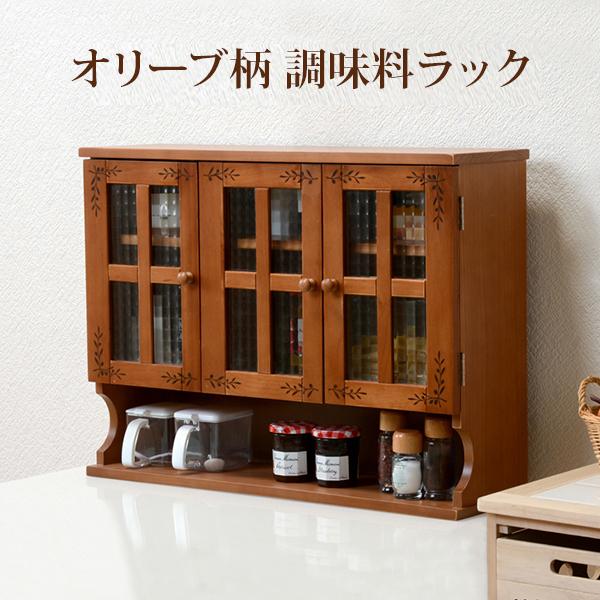 【半額以下】セール 調味料ラック おしゃれ 3扉 木製 スリム キッチン スパイスラック 完成品 カントリー
