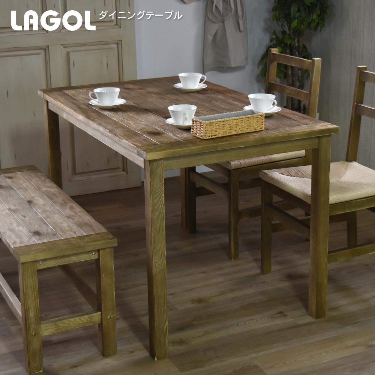 LAGOL ダイニングテーブル 幅120cm 4人掛け カフェ 天然木 アンティーク 古材 木製 おしゃれ デザイン