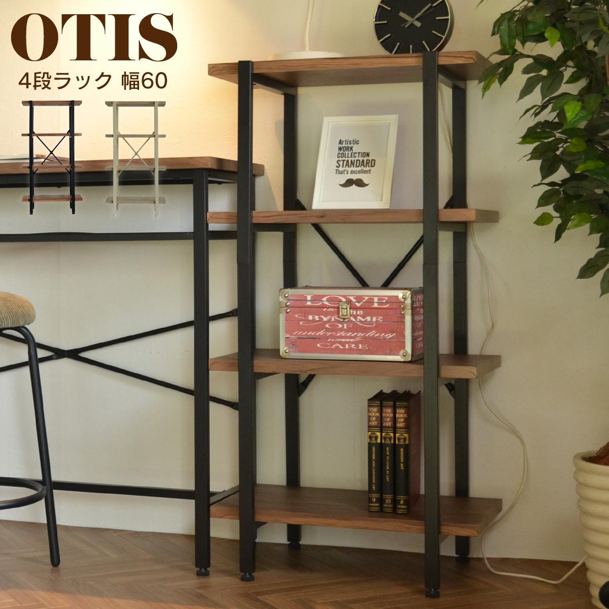 OTIS オーティス 4段ラック 幅60 オープン 収納 木製 棚 本棚 シェルフ 間仕切り ディスプレイ コンパクト スリム 省スペース 一人暮らし リビング おしゃれ デザイン