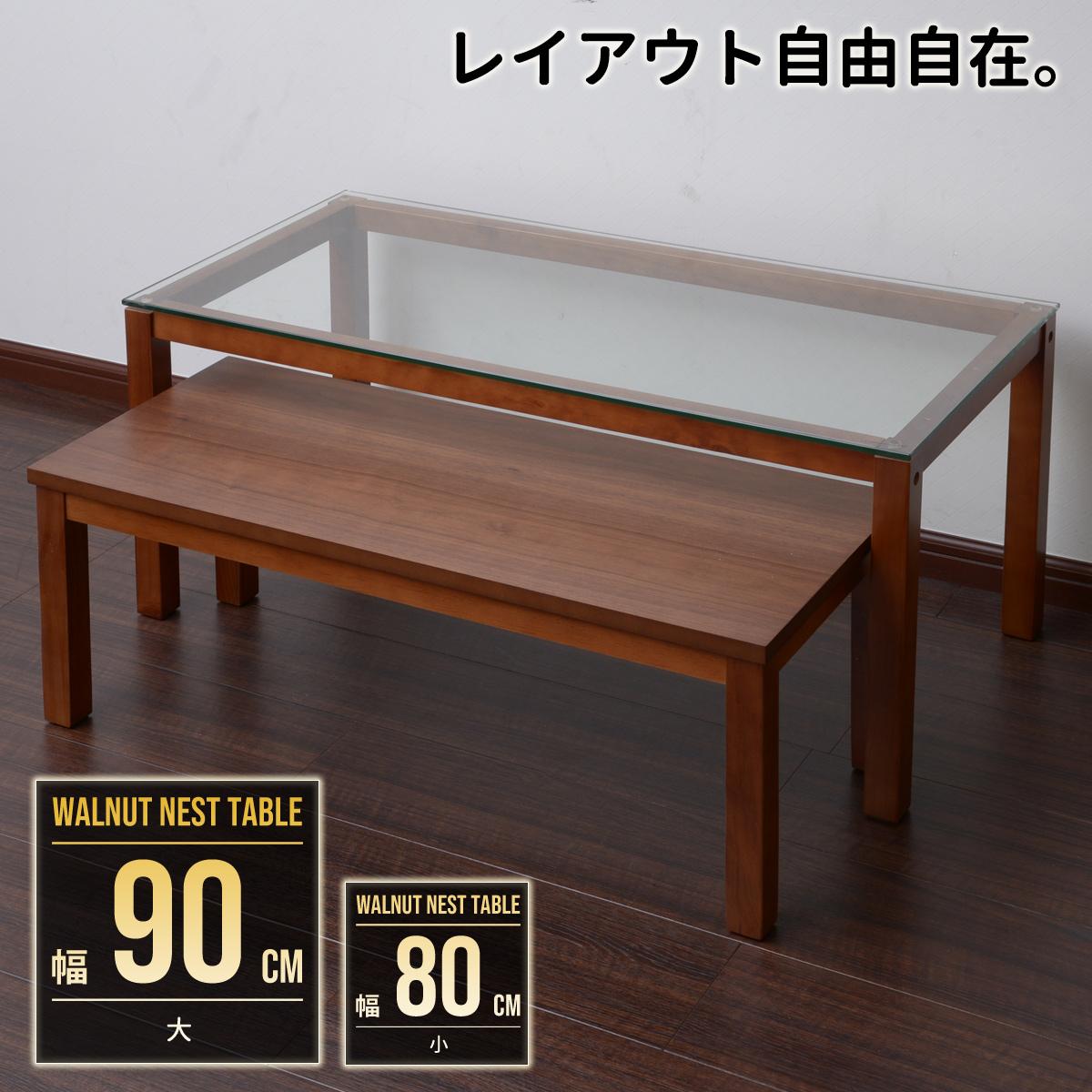 ガラステーブル センターテーブル ローテーブル リビングテーブル ウォールナット ネストテーブル センターテーブル
