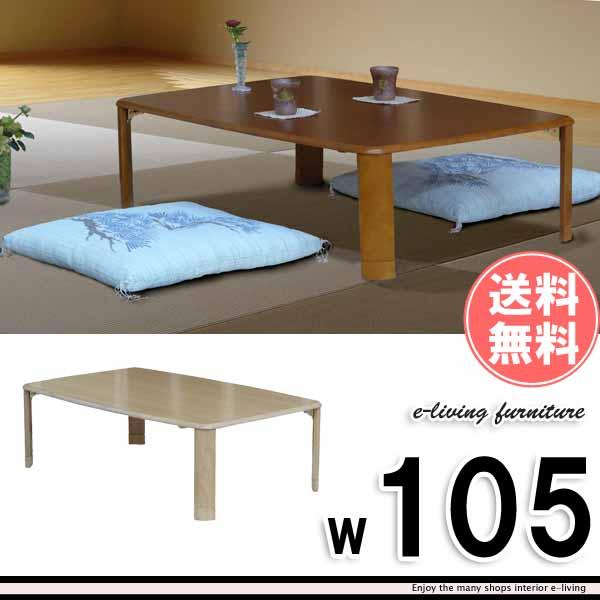 継ぎ脚付き 折りたたみテーブル おしゃれ 木製 幅105cm  【アウトレット】 【訳あり】 【在庫処分】