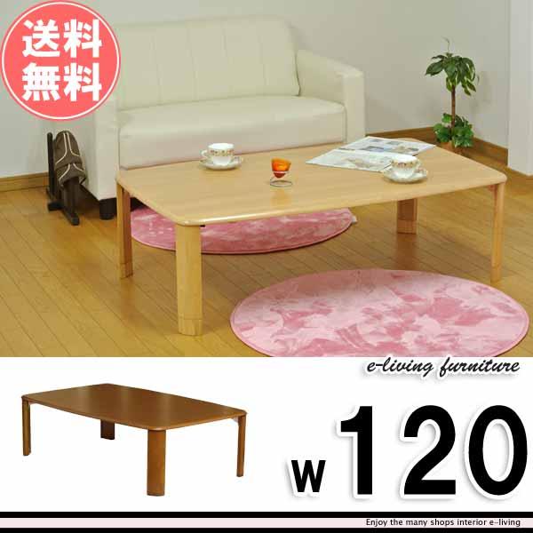 継ぎ脚付き 折りたたみテーブル おしゃれ 木製 幅120cm  【アウトレット】 【訳あり】 【在庫処分】