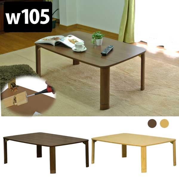 【半額以下】 高さ調整 折りたたみテーブル おしゃれ 木製 継脚 幅105cm  【アウトレット】
