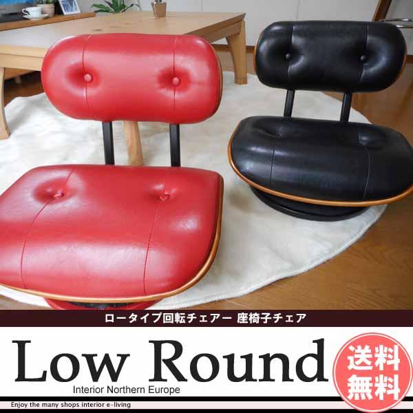 ロータイプ回転チェアー 座椅子チェア