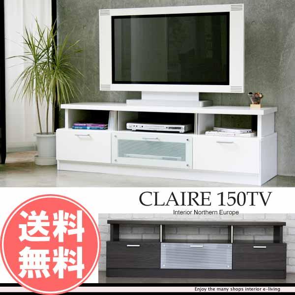 テレビ台 テレビボード ホワイト ブラウン 幅150cm おしゃれ
