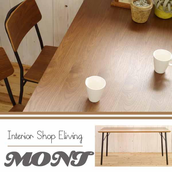 【スーパーセール限定価格】ダイニングテーブル 北欧 ダイニングテーブル 単品 幅150cm 北欧 ウォールナット