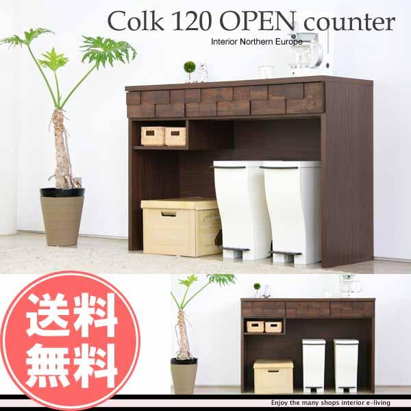 【スーパーセール限定価格】北欧オープンキッチンカウンター アルダー材 日本製 完成品 幅119.6cm