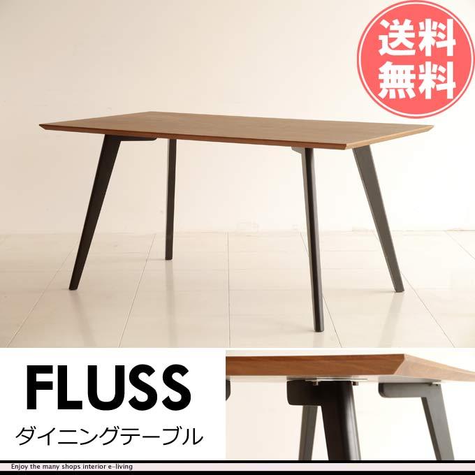 ダイニングテーブル 幅150 ウォールナット突板 木製 モダン
