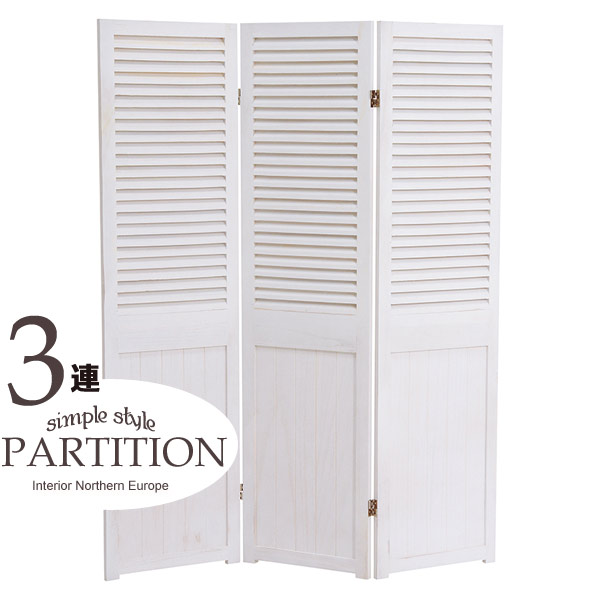 【半額以下セール】パーテーション おしゃれ 間仕切り 折りたたみ 3連 衝立 木製 アンティーク ホワイト 白