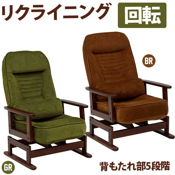 【半額以下】セール 座椅子 高座椅子 リクライニング ハイバック おしゃれ 高齢者 肘掛付き 回転