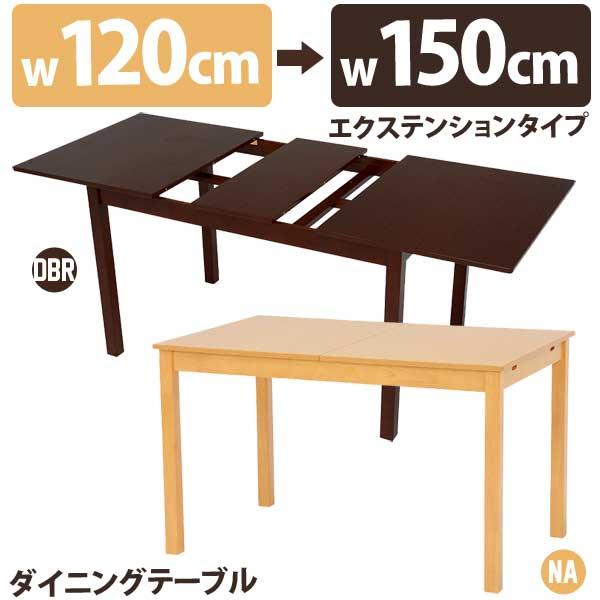 【半額以下】セール ダイニングテーブル 単品 伸縮 スライド 伸縮式 伸長式 北欧 無垢材 天然木 エクステンション