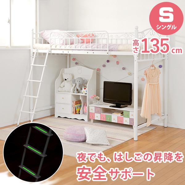 【半額以下】セール ロフトベッド おしゃれ シングルベッド 階段 ハイタイプ システムベッド スチール かわいい ロータイプベッド