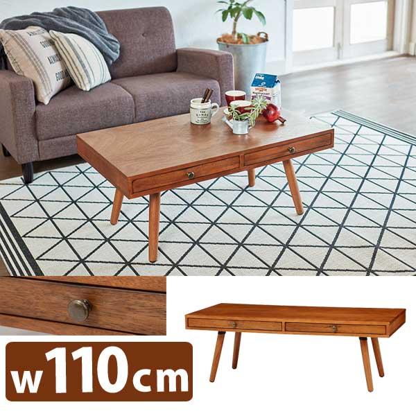 ローテーブル 幅110cm 木製 センターテーブル おしゃれ 北欧 引き出しレトロ アンティーク リビングテーブル
