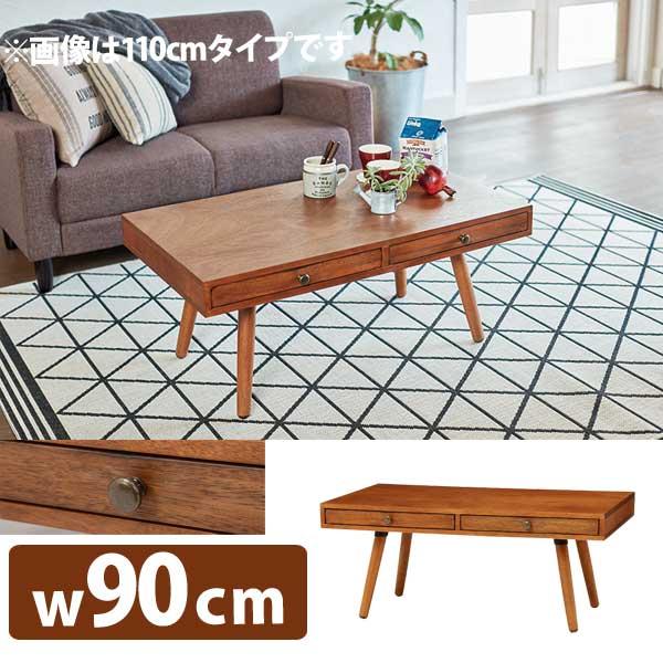 【半額以下】セール ローテーブル 幅90cm 木製 センターテーブル おしゃれ 北欧 引き出しレトロ アンティーク リビングテーブル