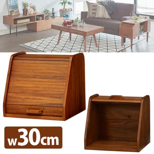 【半額以下】セール ブレッドケース 幅30cm おしゃれ カウンター上収納 木製 北欧 収納ケース レトロ アンティーク
